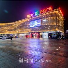 荆州吾悦广场实景图