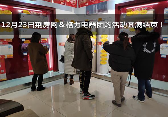 12月23日荆房网&格力电器团购活动圆满结束!