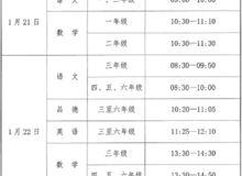 松滋中学、小学、幼儿园放寒假时间已确定!