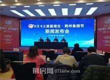 首届荆州鱼糕节来了 这道经典楚菜将挑战世界纪录