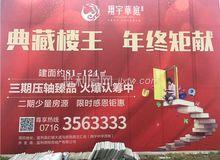 翔宇华庭3月工程进度:123期项目全部封顶