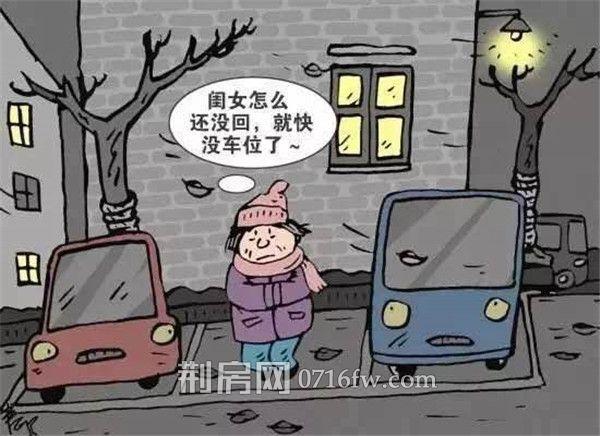 荆州楼盘之停车位:让爱归位!