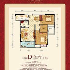 龍城怡景園(二期)8、9#樓 D戶型圖