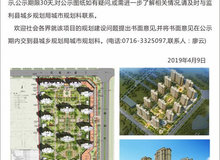 忆美·领秀城修建性详细规划方案批前公示