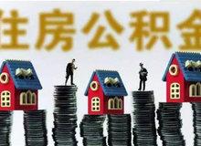 公积金又有一波新政策!关乎洪湖每个买房人!