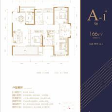 憶美·領秀城--A-1+戶型9#