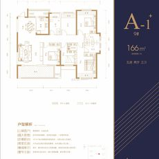 憶美·領秀城A-1+戶型9#戶型圖