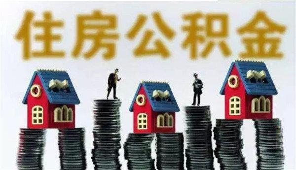 公积金?#38047;?#19968;波新政策!关乎石首每个买房人!