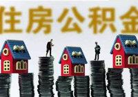 公积金又有一波新政策!关乎石首每个买房人!