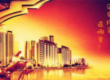 今年买房投资合适吗?荆州潜力片区在哪里?