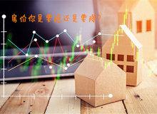 在荆州 为什么是稳房价而不是降房价呢?