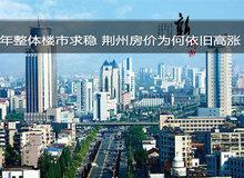 19年整体楼市求稳 荆州房价为何依旧高涨?