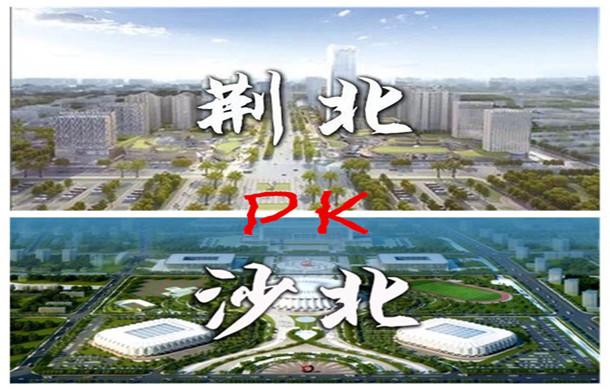 首次对决 荆北新区PK沙北新区 谁将荣登C位?