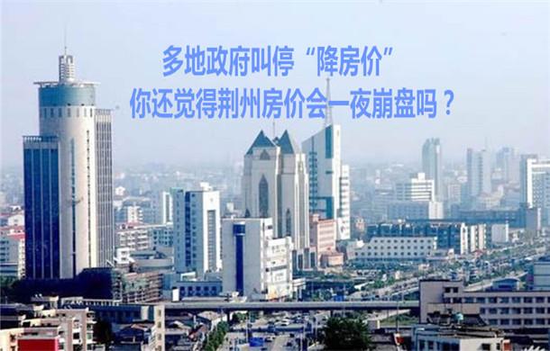 """多地政府叫停""""降房价"""" 荆州房价还会崩盘吗?"""