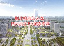 荊北購房怎么選 四大住宅PK強勢來襲!