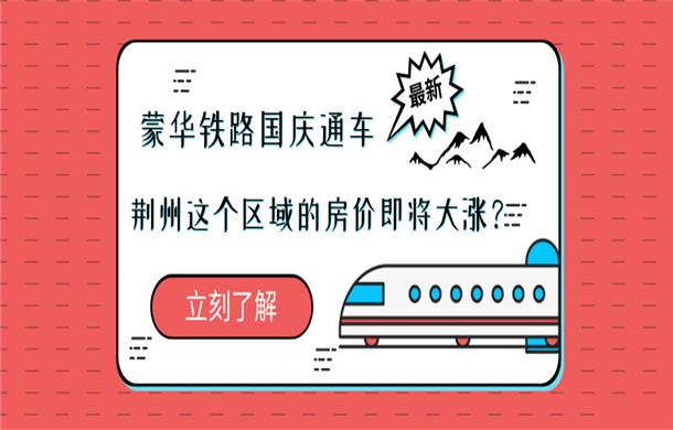 蒙華鐵路十一通車 這個區域房價即將大漲?