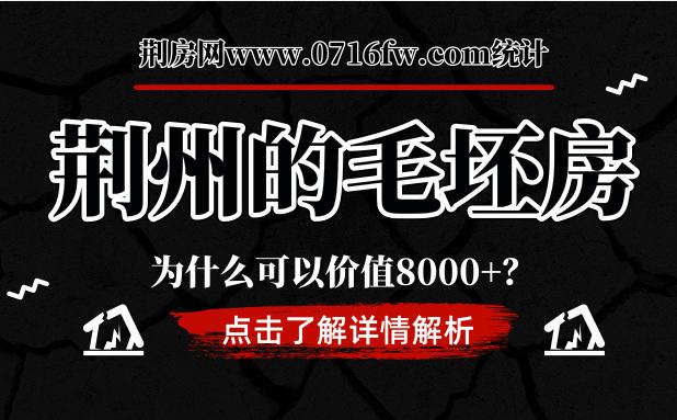 荊州的毛坯房為什么可以價值8000+?