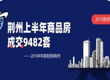 荆州上半年商品房成交9482套 同比下降35%!