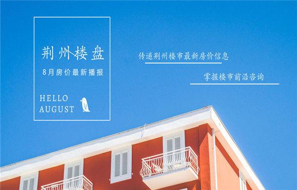 房價全知道 2019年8月荊州新房成交價格一覽