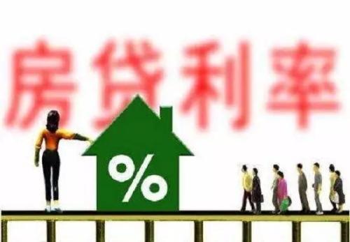 多地房貸利率上浮:貸款200萬買房成本增44萬元
