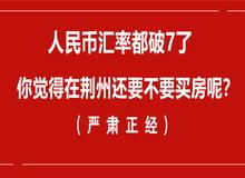 人民?#19968;懵势? 你觉得在荆州还要不要买房?
