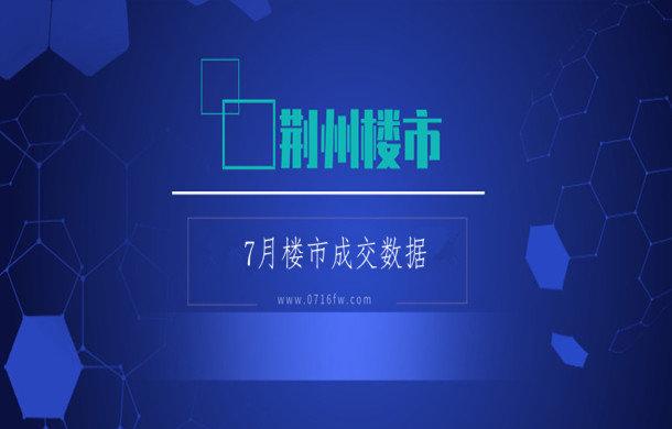 荆州楼市7月市场月报分析:住宅成交2201套