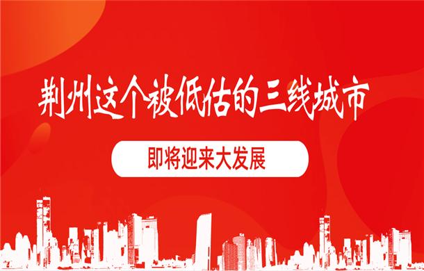 荆州这个被低估的三线城市 即将迎来大发展