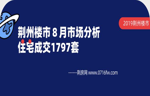 荆州楼市8月市场月报分析:商品住宅成交1797套