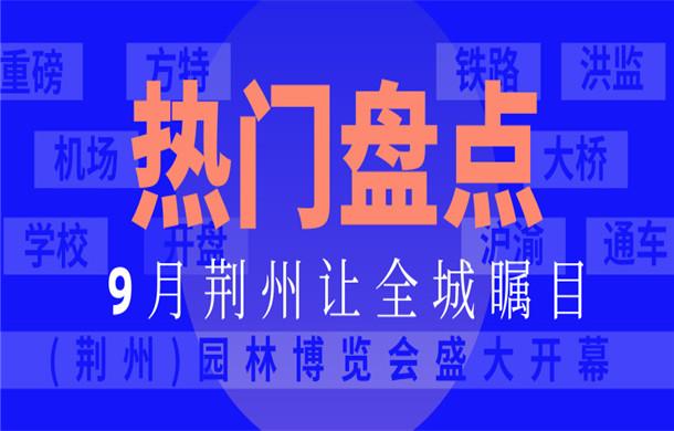 热门盘点!9月荆州时代已全面开启!