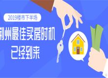 楼市下半场︱荆州最佳买房时机已经到来