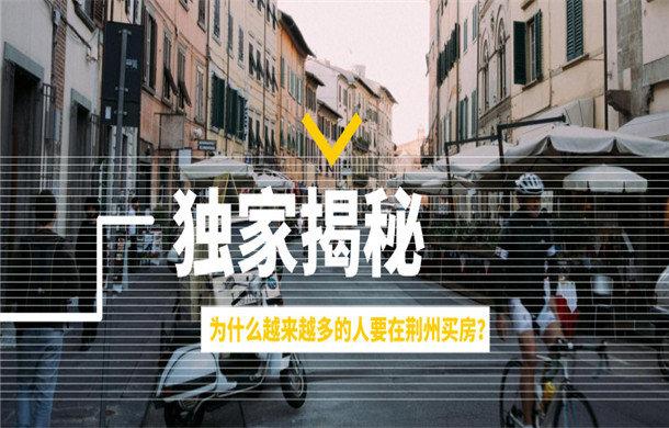 独家揭秘:为什么越来越多的人要在荆州买房?