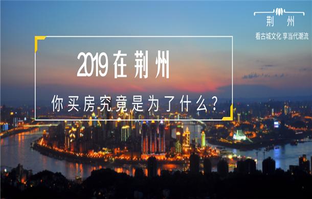 2019在荊州 你買房究竟是為了什么?