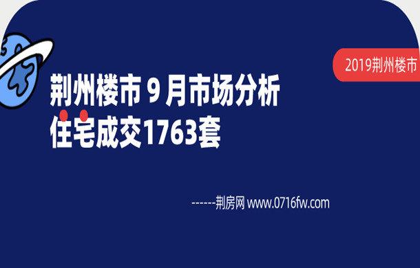 荊州樓市9月市場月報分析:住宅成交1763套