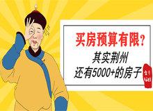 买房预算有限?其实荆州还有5000+的房子