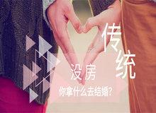 中国人的传统 没有房子拿什么去结婚?