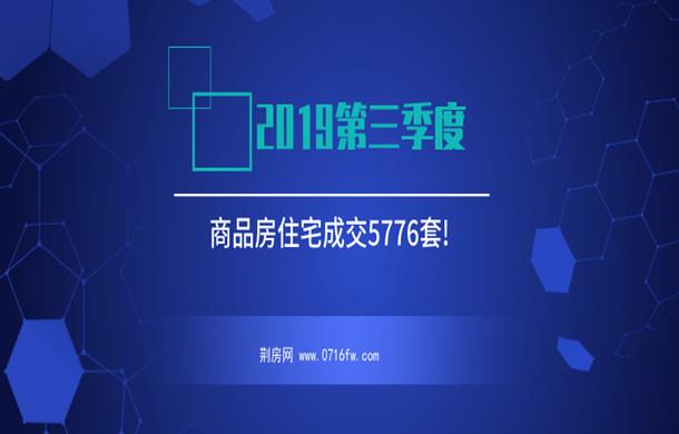 荆州楼市第三季度商品房住宅成交5776套!