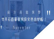 前方高能預警 11月石首最新房價火熱出爐啦!