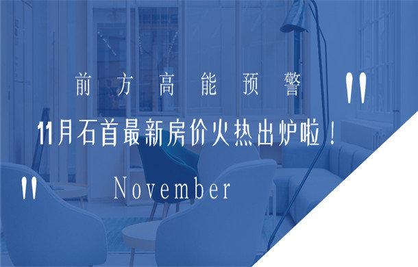 前方高能预警 11月石首最新房价火热出炉啦!