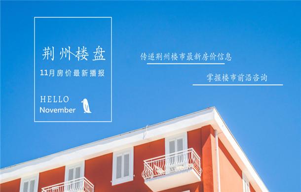 房价全知道2019年11月荆州新房成交价格一览