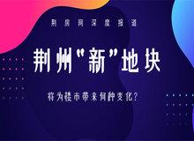 还未入市的地块 将为荆州带来怎样的变化?