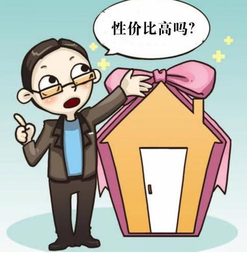 攻略:原来高性价比的房子都有这些特点!