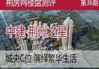 中建·荊州之星 城央C位 演繹繁華生活