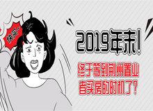 2019年末终于等到荆州置业者买房的时机了?