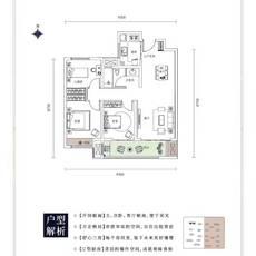 阳光城文澜公馆鸿台户型图