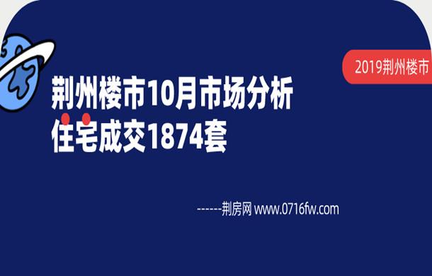 荆州楼市10月市场月报:住宅成交1874套