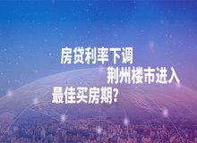 房贷利率下调 荆州楼市进入最佳买房期?
