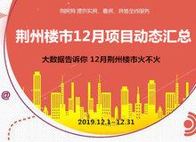 重磅!荊州樓市12月份項目動態一覽表來了