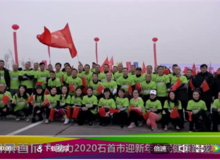 2020石首市迎新年全民健康跑成功举行
