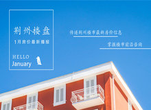 房价全知道 2020年1月荆州新房成交价格一览