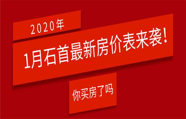 【重磅】2020年1月石首最新房价表来袭!
